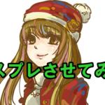 【彼女に女子高生サンタの格好をさせた結果w】僕は自分に正直に生きたい